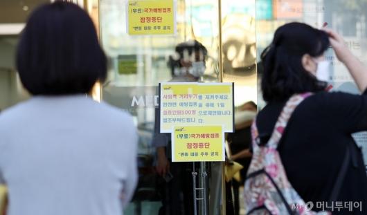 [사진]백신 '상온노출' 일시중단된 독감 접종