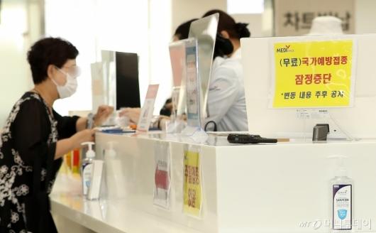[사진]22일 예정된 독감무료접종 잠정중단