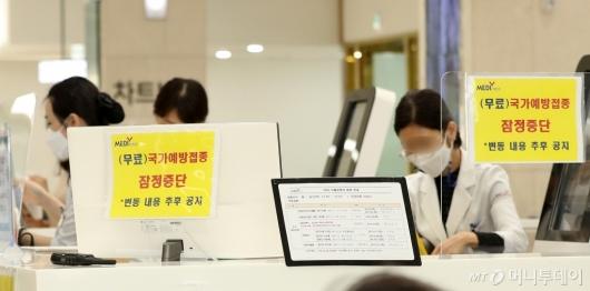 [사진]백신 상온 노출로 독감 접종 일시중단