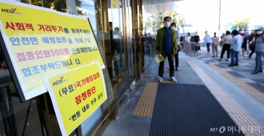 [사진]무료 국가예방접종 잠정중단