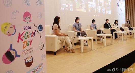 [사진]이공계열 여학생들을 위한 '2020 K-걸스데이' 개최