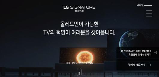 [단독]LG 세계 최초 '롤러블 TV' 내달 출시…1억원대 가격책정