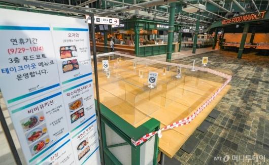 [사진]추석 연휴 고속도로 휴게소 포장메뉴만 판매