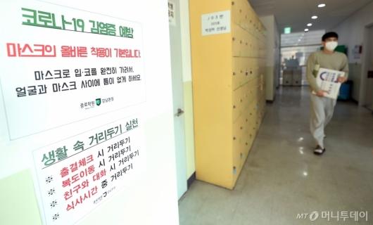 [사진]거리두기 1단계 완화, 운영 재개된 대형학원