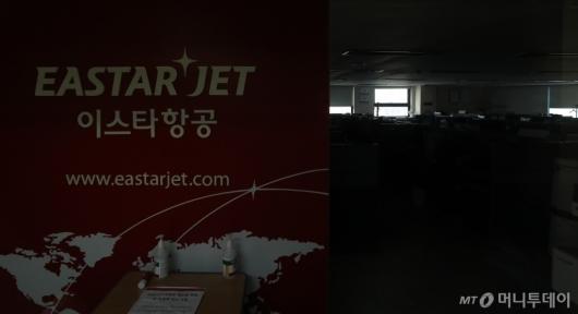 [사진]불 꺼진 이스타항공 사무실