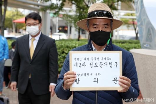 [사진]항의문 들어 보이는 북한 피격 공무원 형
