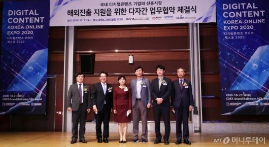 [사진]디지털콘텐츠 코리아 엑스포 2020 개최