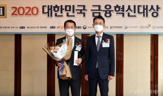 [사진]IBK기업은행 '2020 대한민국 금융혁신대상' CSR혁신상 수상