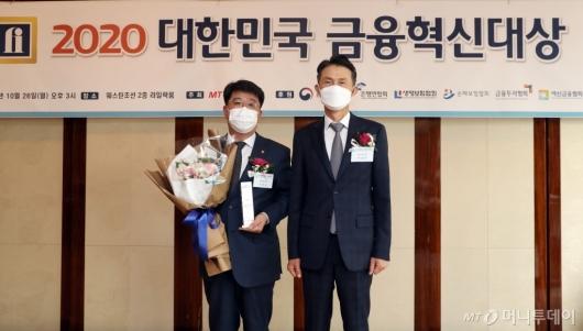 [사진]한화생명 '2020 대한민국 금융혁신대상' 디지털혁신상 수상