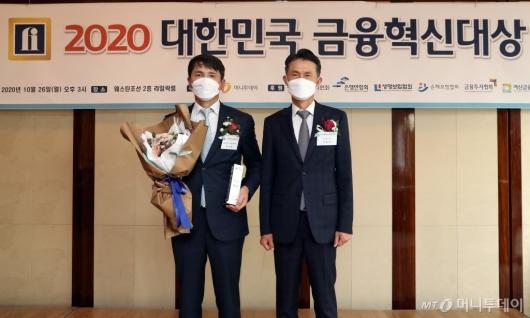[사진]신협중앙회 '2020 대한민국 금융혁신대상' 금융상품·서비스혁신상 수상
