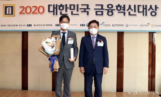[사진]페퍼저축은행 '2020 대한민국 금융혁신대상' 금융상품·서비스혁신상 수상
