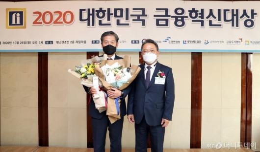 [사진]한국증권금융 '2020 대한민국 금융혁신대상' 금융상품·서비스혁신상 수상