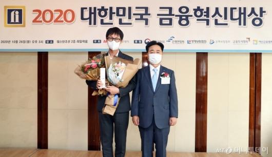 [사진]삼성생명 '2020 대한민국 금융혁신대상' 금융상품·서비스혁신상 수상