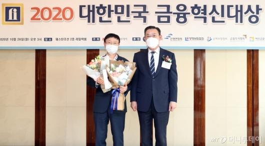 [사진]하나은행 '2020 대한민국 금융혁신대상' 금융상품·서비스혁신상 수상
