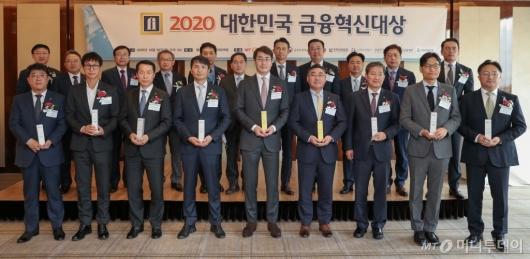 [사진]머니투데이 '2020 대한민국 금융혁신대상' 시상식 개최