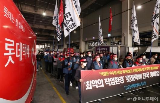[사진]행진하는 택배 종사자들