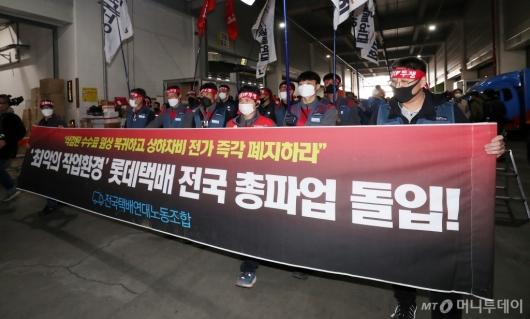[사진]롯데택배 전국 총파업