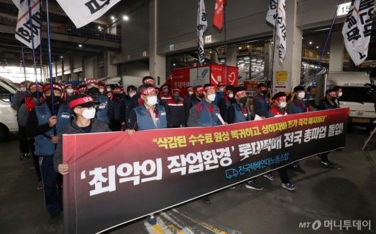 [사진]행진하는 택배노동자들