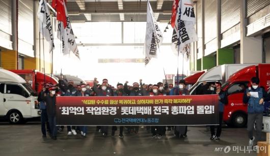 [사진]롯데택배 무기한 파업