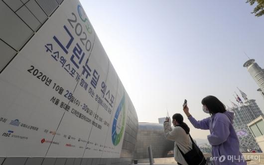 [사진]개막 앞둔 '2020 그린뉴딜 엑스포'
