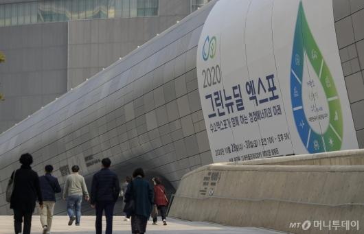 """[사진]""""청정에너지의 미래 '2020 그린뉴딜 엑스포'로 초대합니다"""""""