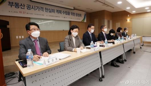 [사진]'부동산 공시가격 현실화 방안은?'