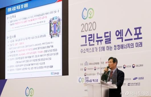 [사진]정기정 ITER 한국사업단장 '수소사회를 선점할 유망기술'