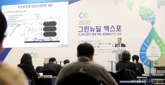 [사진]주제발표하는 강웅 한국표준과학연구원 열유체표준그룹 유량측정팀장