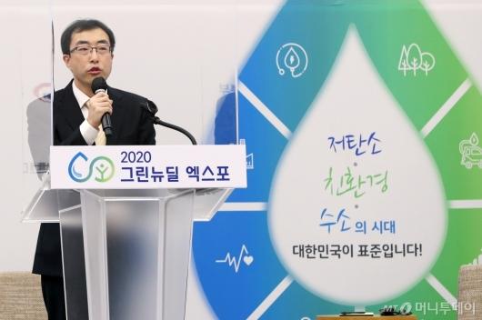 [사진]그린뉴딜 확산을 위한 수소경제 표준화 추진전략
