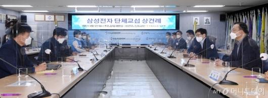[사진]삼성전자 노사 단체교섭 상견례
