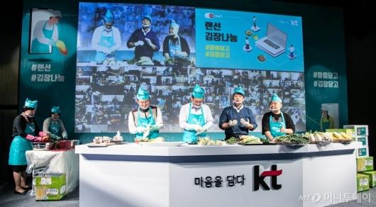 [사진]KT, 랜선 김장나눔 행사 개최