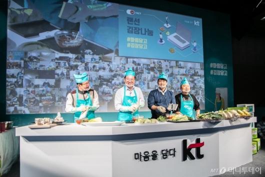 [사진]KT, 비대면 '랜선 김장나눔' 행사 개최