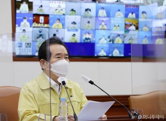 [사진]정세균 총리, 중대본 회의 주재