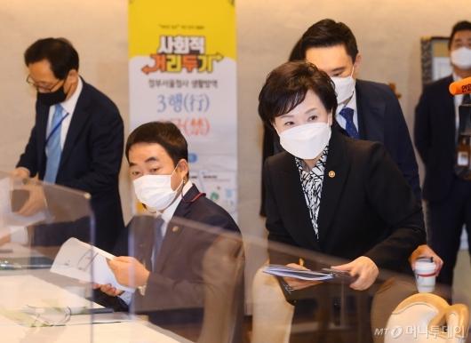 [사진]부동산 점검 회의 참석하는 김현미 장관