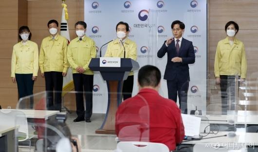 [사진]대국민 담화 발표하는 정세균 총리