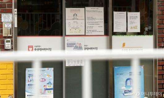 [사진]어린이집 오늘부터 휴원