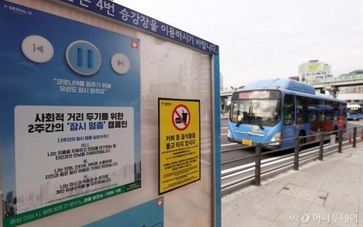 [사진]오늘부터 야간시간대 버스 운행 감축