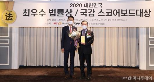[사진]이종배 의원, 2020 대한민국 최우수 법률상 수상