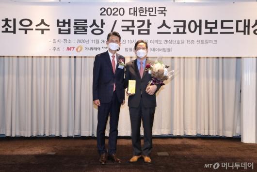 [사진]박수영 의원, 2020 대한민국 최우수 법률상 수상
