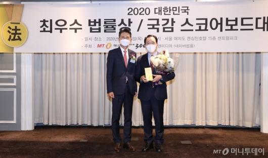[사진]성일종 의원, 2020 대한민국 최우수 법률상 수상