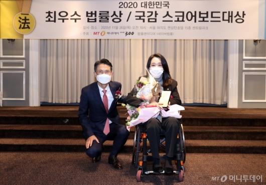 [사진]최혜영 의원, 2020 대한민국 최우수 법률상 수상