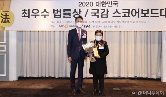 [사진]임이자 의원, 2020 대한민국 최우수 법률상 수상