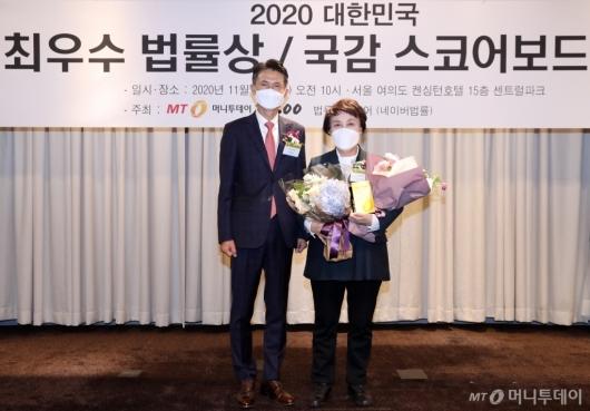 [사진]정춘숙 의원, 2020 대한민국 최우수 법률상 수상