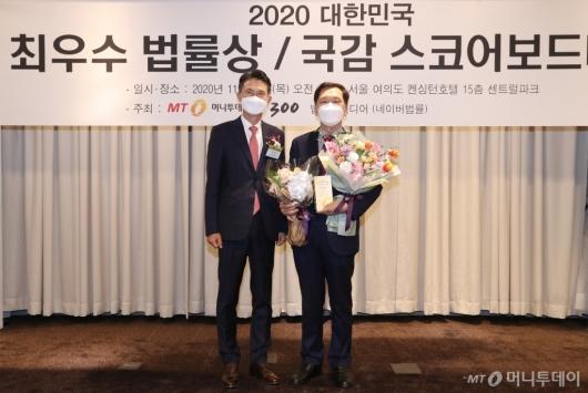 [사진]김기현 의원, 2020 대한민국 최우수 법률상 수상