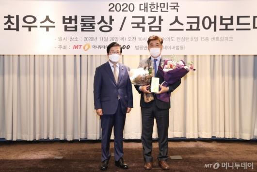 [사진]김병욱 의원, 2020 대한민국 최우수 법률대상 수상