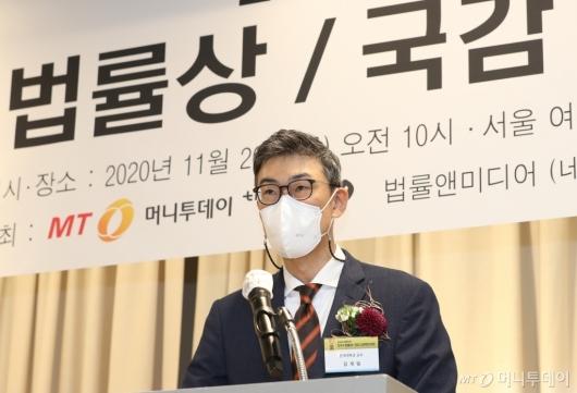 [사진]김재일 교수 '2020 대한민국 최우수 법률상 & 국정감사 스코어보드 대상' 심사평