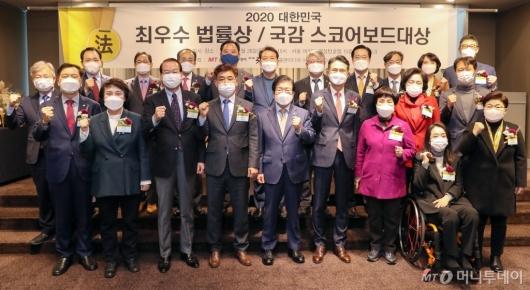 [사진]'2020 대한민국 최우수 법률상 & 국정감사 스코어보드 대상' 개최