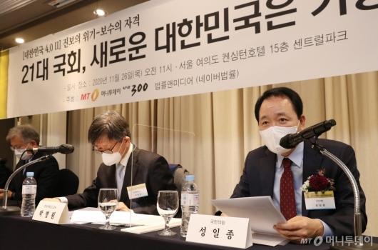[사진]'21대 국회, 새로운 대한민국은 가능한가' 발언하는 성일종 의원