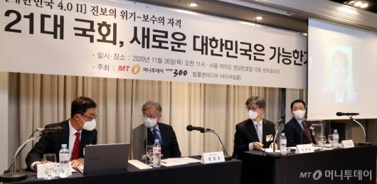 [사진]'21대 국회, 새로운 대한민국은 가능한가' 토론