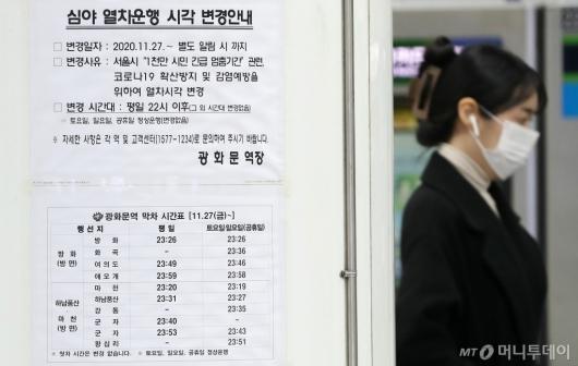 [사진]오늘부터 지하철 야간시간대 감축 운행